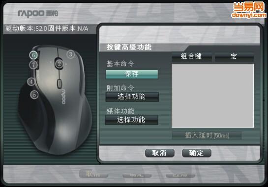 雷柏7600高级功能设置