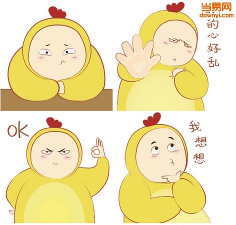 人物表情ok表情金立m2017动态包图片