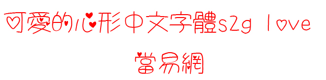 可爱的心形中文字体s2g love
