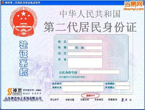神思ss628-100身份证阅读程序