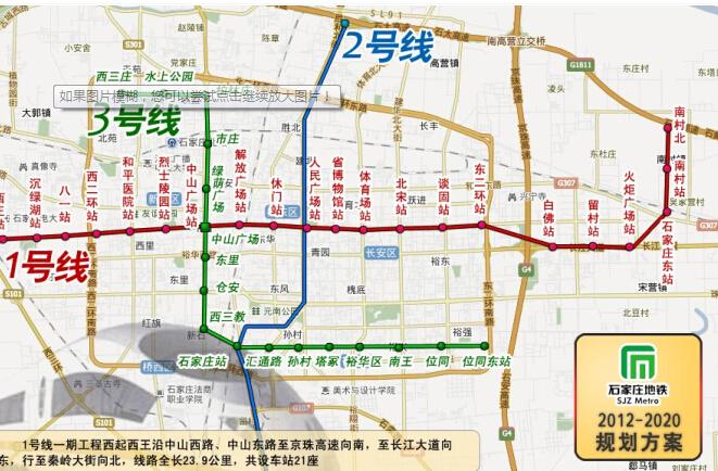 石家庄地铁线路图最新(含1,2,3号线)图片