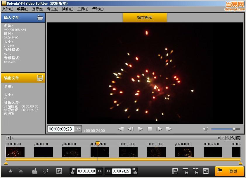 solveigmm video splitter中文破解版 v6.1.1707.6 最新版 0