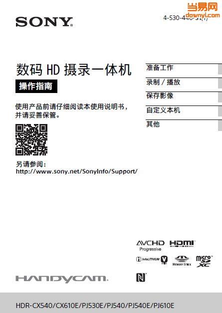 索尼cx610e说明书(sony hdr-cx610e)