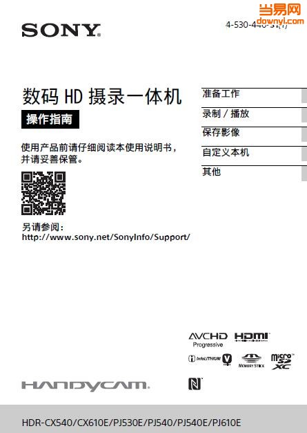 SONY索尼 HDR-CX610E数码摄像机说明书  0