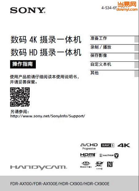 索尼HDR-CX900E数码摄像机说明书 pdf免费版 0