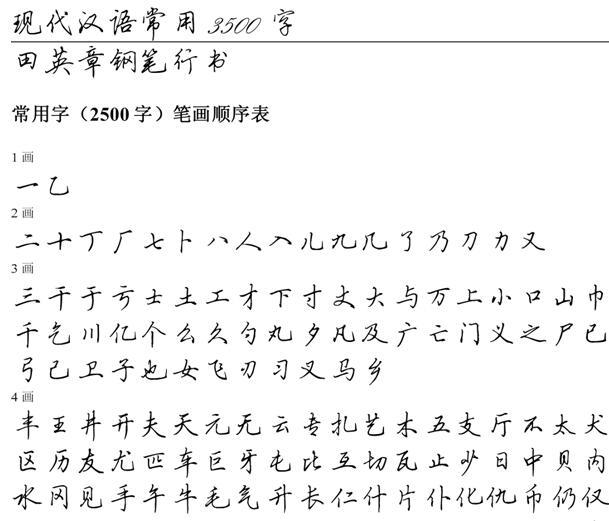 田英章钢笔行书字帖下载