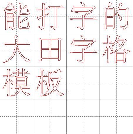 word田字格模板下载