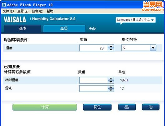 Vaisala Humidity Calculator(空气湿度计算)