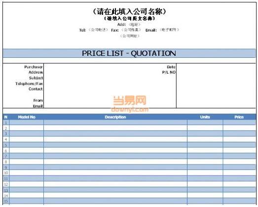 英文报价单模板下载 外贸英文报价单格式范本