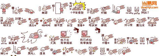 微微兔QQ表情下载高数的表情包图片