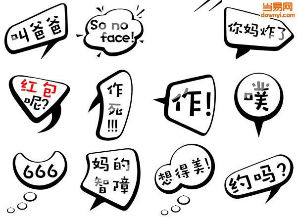 微信文字气泡QQ表情火快手包鸭最小黄表情图片