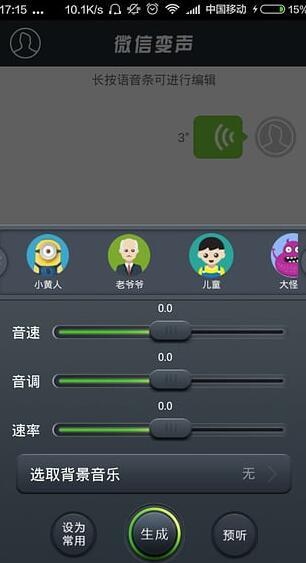 微信变声app