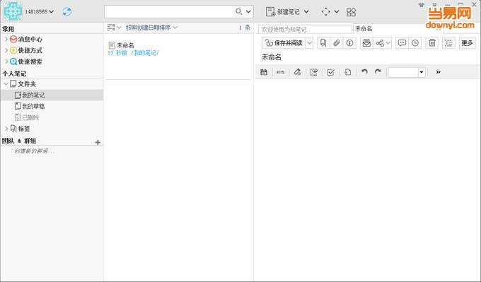 为知笔记客户端 v4.13.13.0 官方最新版 0