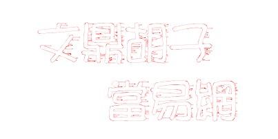 文鼎胡子体繁体字体