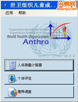 who anthro免费版