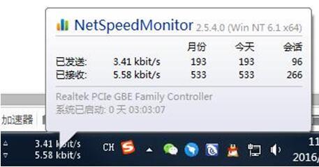 win10网速显示小工具