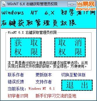 win7/win8管理员权限获取工具