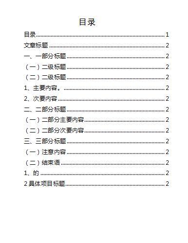 word文档目录模板图片