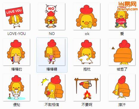 鸡q手绘图