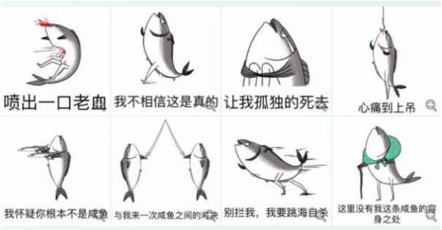 咸鱼图片qq表情包