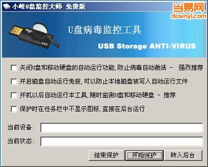 小峰U盘监控大师(U盘病毒防护)