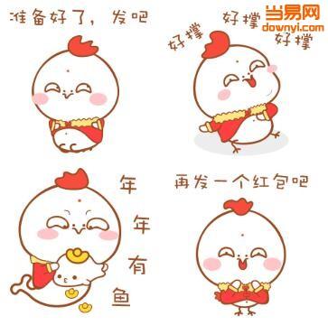小鸡仔新年表情包图片