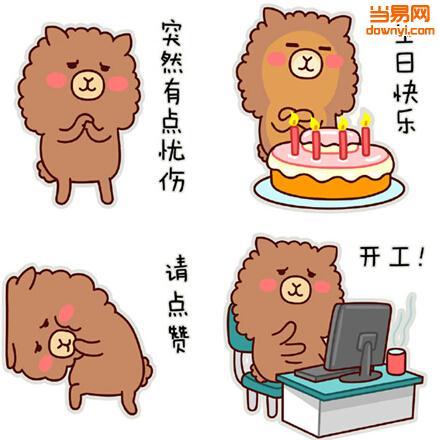 小松狮阿狮马qq表情包,表情有突然有点忧伤,生日快乐,请点赞,开工,饿图片
