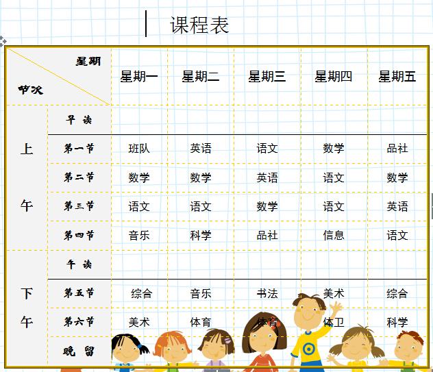 小学课程表word模板下载_ 当易网