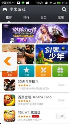 小米游戏中心下载 小米游戏中心客户端