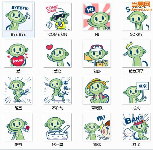 翔通绿豆猴QQ表情包