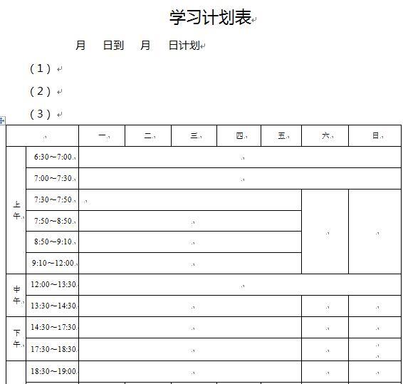 学习计划表格模板下载