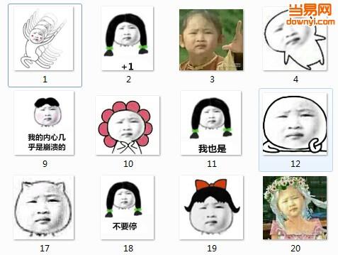 一脸跟着的小女孩QQ表情跳舞1身体表情包无奈图片