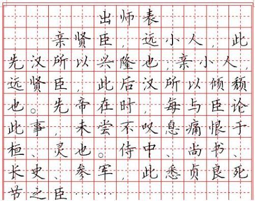 硬笔书法田字格标准模板