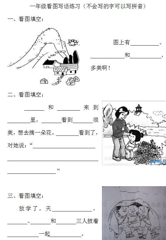 一年级看图写话练习题,用于锻练孩子的语言表达能力.