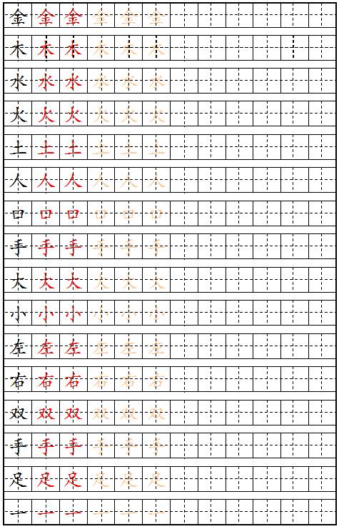 练习字的结构,练好基本功的广场上,喜欢自己掌握的基础选定进行.景观设计字体参考文献图片