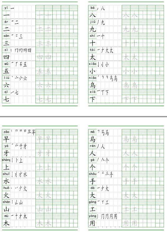 一年级上册生字田字格描红字帖(有笔顺),很适合一年级的小学生练字图片
