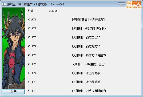 游戏王决斗者遗产修改器(9项)
