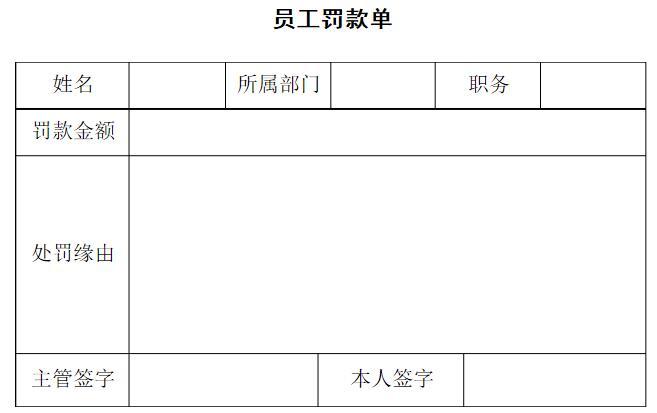 罚款通知单格式_公司员工罚款单表格下载 公司罚款单模板— 当易网