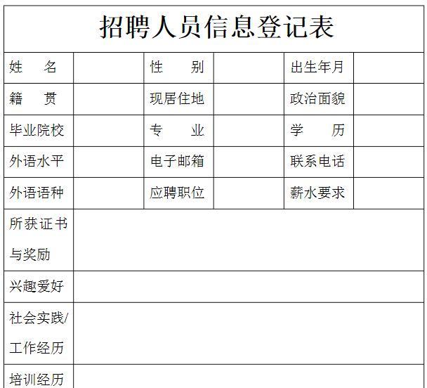表格,一个是用于登记                        是用于登记所有面试