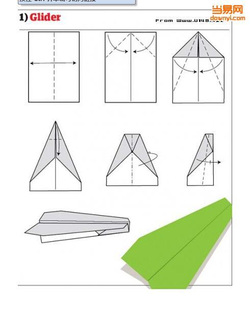 纸飞机折纸大全 免费下载