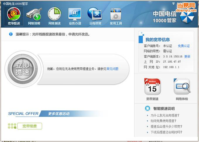 中国电信10000管家 v3.0.19免费下载