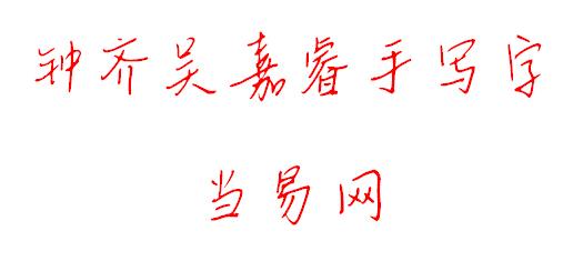 钟齐吴嘉睿手写字体