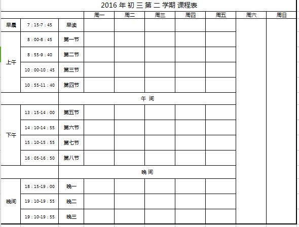 空白课程表