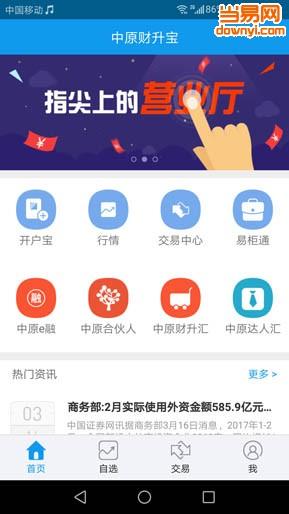 中原证券掌中网超享版(android)