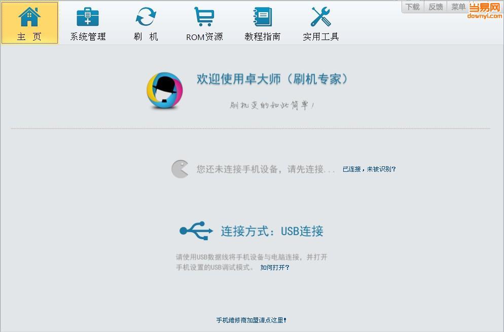 卓大师pc版(安卓刷机软件) v5.7.0 最新官方版 0