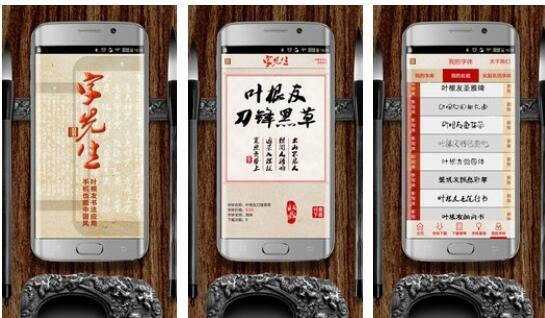 字先生app