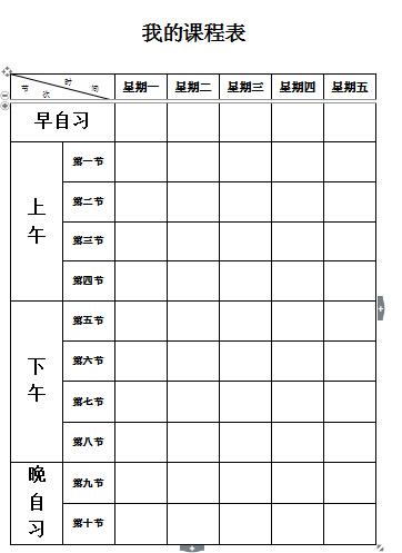 大学课程表word模板
